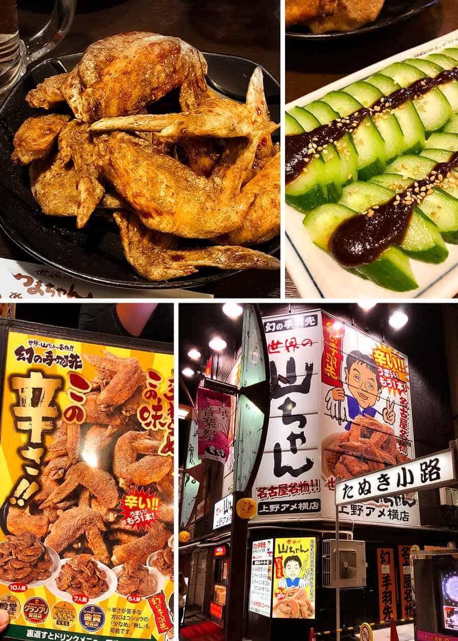 Ueno chicken wings - Sekai no Yamachan